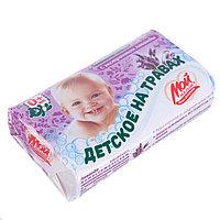 Мыло туалетное детское 'Мой малыш' с экстрактом лаванды, 90г
