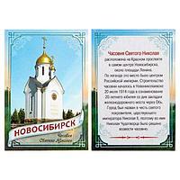 Магнит двусторонний 'Новосибирск' (комплект из 10 шт.)