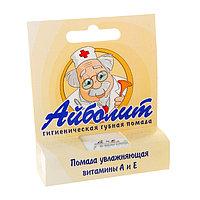 Губная помада гигиеническая 'Айболит' в футляре, 2,8 г