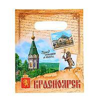 Пакет подарочный 'Красноярск' (комплект из 20 шт.)