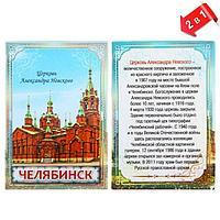 Магнит двусторонний 'Челябинск' (комплект из 10 шт.)