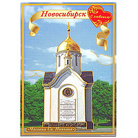 Магнит 'Новосибирск. Часовня Святого Николая' (комплект из 10 шт.)