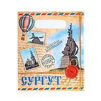 Пакет подарочный 'Сургут. Почтовый' (комплект из 20 шт.)