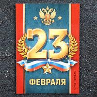 Магнит винил '23 февраля. Герб' 7х10 см (комплект из 10 шт.)