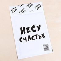 Крафт-конверт с воздушно-пузырьковой плёнкой, с приколом 'Несу счастье', 15 х 21 см (комплект из 10 шт.)