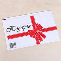 Крафт-конверт с воздушно-пузырьковой плёнкой 'Подарок', 15 х 21 см (комплект из 10 шт.)