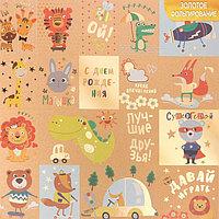 Бумага крафтовая для скрапбукинга с фольгированием 'Лучшие друзья', 30,5 x 30,5 см, 300 г/м (комплект из 10