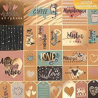 Бумага крафтовая для скрапбукинга с фольгированием 'Люблю тебя', 30,5 x 30,5 см, 300 г/м (комплект из 10 шт.)