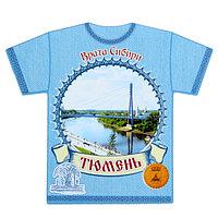 Магнит в форме футболки 'Тюмень' (комплект из 10 шт.)