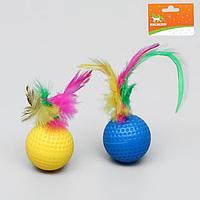 Игрушка для кошек 'Рифленый шар с пером', 3,5 см, микс цветов (комплект из 2 шт.)
