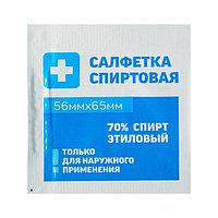 Салфетка спиртовая антисептическая из нетканого материала, одноразовая, 56мм*65мм (комплект из 20 шт.)