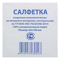 Салфетка спиртовая антисептическая 60х100мм 'Фарм-Глобал'