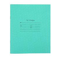 Тетрадь 18 листов линейка 'Зелёная обложка', плотность 60 г/м2, белизна 95, блок и обложка из бумаги