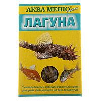 Корм для рыб 'АКВА МЕНЮ. Лагуна', 35 г (комплект из 2 шт.)