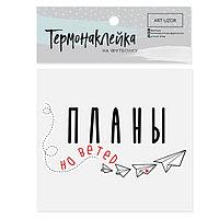 Термонаклейка для текстиля 'Планы', 8.5 x 6.5 см