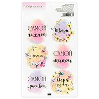 Наклейка для цветов и подарков 'Самой красивой', 16 x 9,5 см (комплект из 10 шт.)