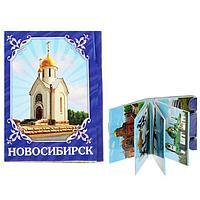 Магнит-книга 'Новосибирск', 11 достопримечательностей