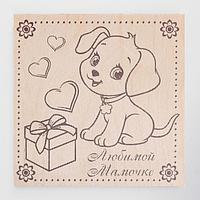 Доска для выжигания 'Любимой мамочке' щенок, рамка, 15 х 15см