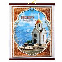 Панно настенное 'Новосибирск'