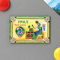 Магнит-оберег 'Урал'