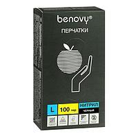 Медицинские перчатки нитриловые BENOVY, нестерильные, текстурированные на пальцах, черные, L 100 пар (комплект