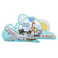 Магнит с самолётом 'Челябинск'