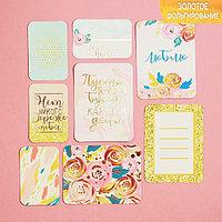 Набор карточек для творчества 'Любимой маме', 10 х 10.5 см