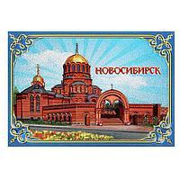 Магнит 'Новосибирск' (комплект из 10 шт.)