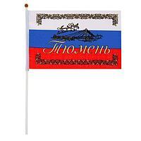 Флаг текстильный 'Тюмень' с флагштоком