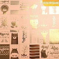 Бумага жемчужная с фольгированием 'Счастье есть', 30.5 x 30.5 см (комплект из 10 шт.)