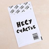 Крафт-конверт с воздушно-пузырьковой плёнкой, с приколом 'Несу счастье', 11 х 16 см (комплект из 10 шт.)
