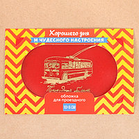Обложка на проездной в подарочной упаковке 'Хорошего дня и чудесного настроения!'