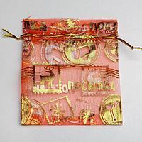 Мешочек подарочный органза 'Посылка', 10 х 12 см (комплект из 20 шт.)