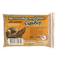 Протеиновая подкормка 'Сильвер' для декоративных улиток, 15 г (комплект из 2 шт.)