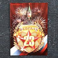 Магнит винил '23 февраля. Кремль' 7х10 см (комплект из 10 шт.)