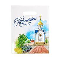 Пакет подарочный 'Новосибирск. Часовня Николая. Акварель' (комплект из 20 шт.)