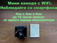 Широкоугольная мини камера WiFi, время автономной записи до 12 часов