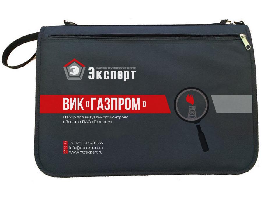 """Комплект ВИК """"Газпром"""""""