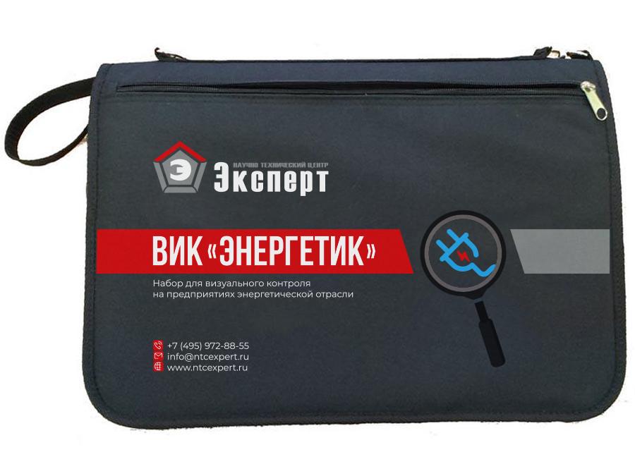 """Комплект ВИК """"Энергетик"""""""