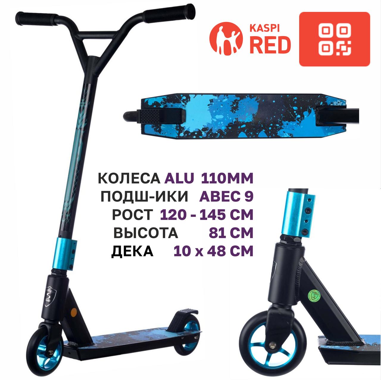 🛴 Трюковой самокат Kick Scooter с усиленным хомутом 81 см, колесо 110мм - Синий для трюков