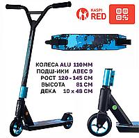 Трюковой самокат Kick Scooter с усиленным хомутом 81 см, колесо 110мм - Синий для трюков