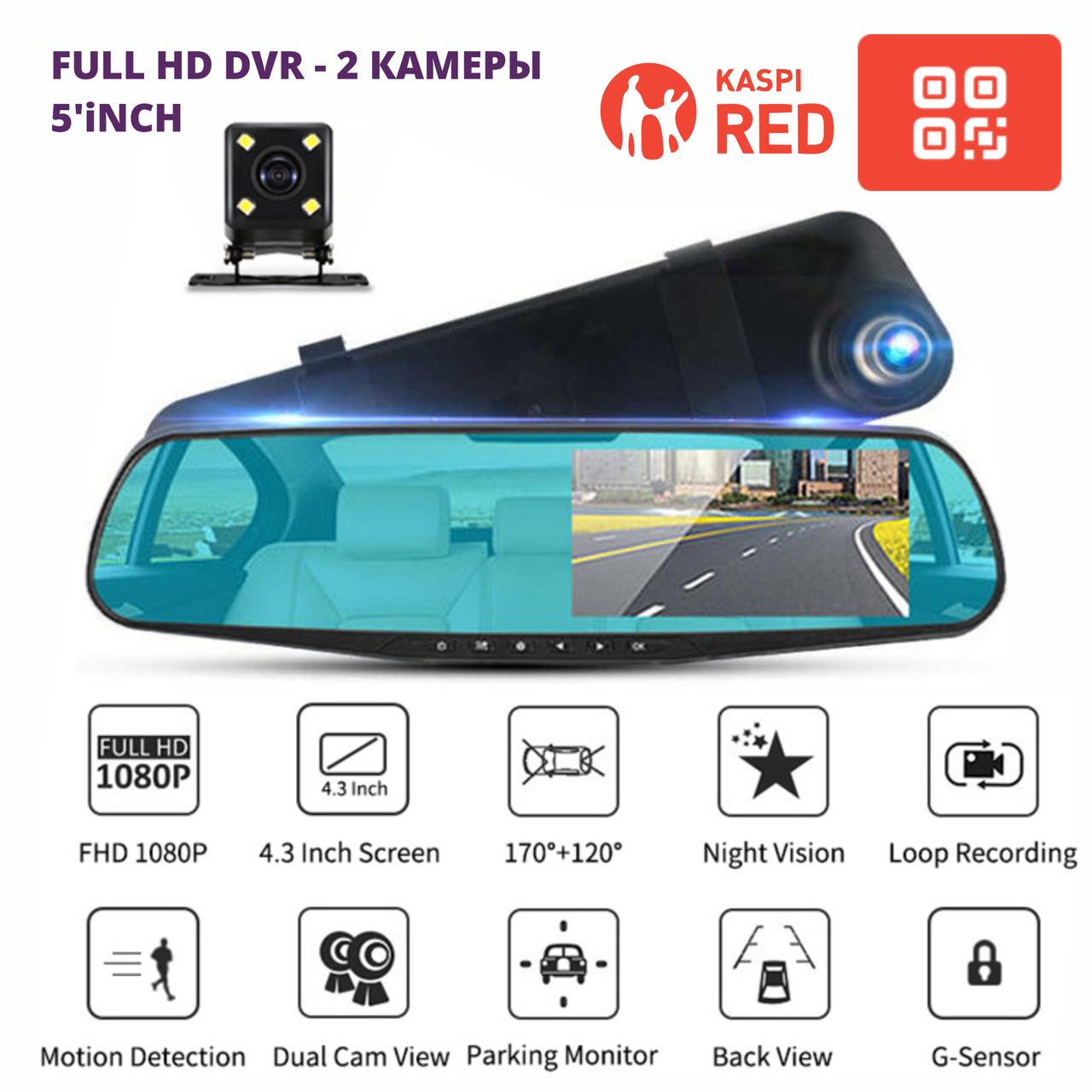 Зеркало Видеорегистратор авто, экран 5 дюймов 2 камеры (+ заднего вида) FullHD DVR