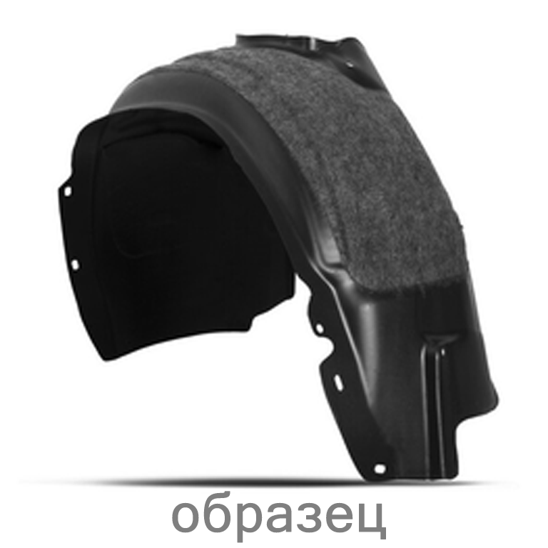 ЗАЩИТА КОЛЕСНОЙ АРКИ С ШУМОИЗОЛЯЦИЕЙ LEXUS NX200t/200/NX300h/Fsport, 2014-> ПЕРЕДН., ПРАВ.