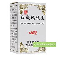 Капсулы от витилиго, застоя крови «Baidianfeng Jiaonang» («Байдяньфэн Цзяонан»)