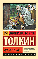 Книга «Властелин колец. Две твердыни», Джон Толкин, Мягкий переплет