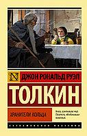 Книга «Властелин колец. Хранители кольца», Джон Толкин, Мягкий переплет