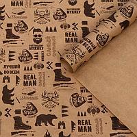 Набор бумаги упаковочной крафтовая «REAL MAN», 50 × 70 см, 2 листа