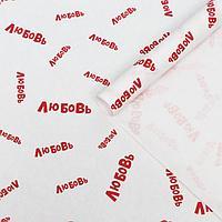 """Набор бумаги упаковочной крафт """"Любовь"""", 50 × 70 см, 2 листа"""