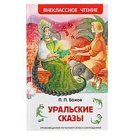 'Уральские сказы', Бажов П. П.