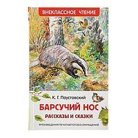 Рассказы и сказки 'Барсучий нос', Паустовский К. Г.